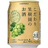 サントリーチューハイ こだわり果樹園のお酒 長野県北澤ぶどう園 白ぶどう 250ml×24缶(1ケース)