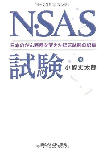 N・SAS試験 日本のがん医療を変えた臨床試験の記録