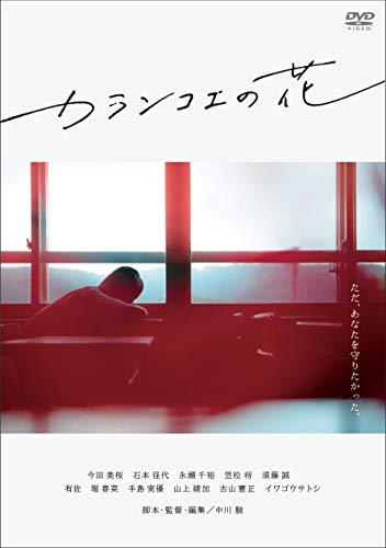カランコエの花 [DVD]