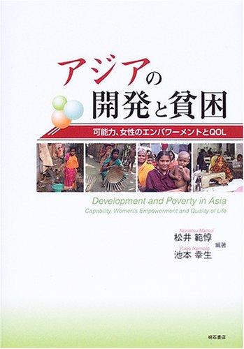 アジアの開発と貧困の詳細を見る