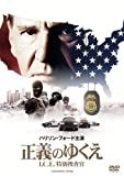正義のゆくえ I.C.E.特別捜査官[DVD]