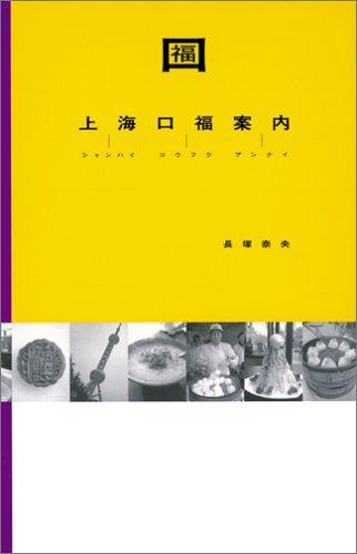 上海口福案内の詳細を見る