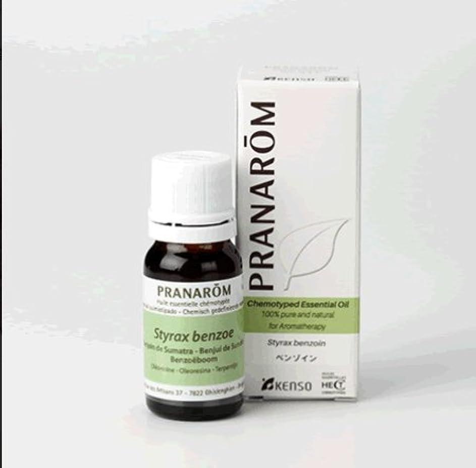 素晴らしさテスピアンぐるぐるベンゾイン 10mlベースノート プラナロム社エッセンシャルオイル(精油)