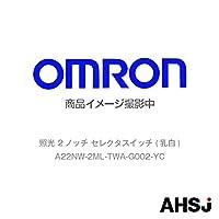 オムロン(OMRON) A22NW-2ML-TWA-G002-YC 照光 2ノッチ セレクタスイッチ (乳白) NN-