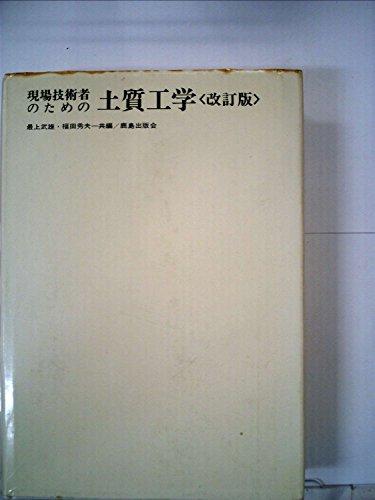 現場技術者のための土質工学 (1978年)