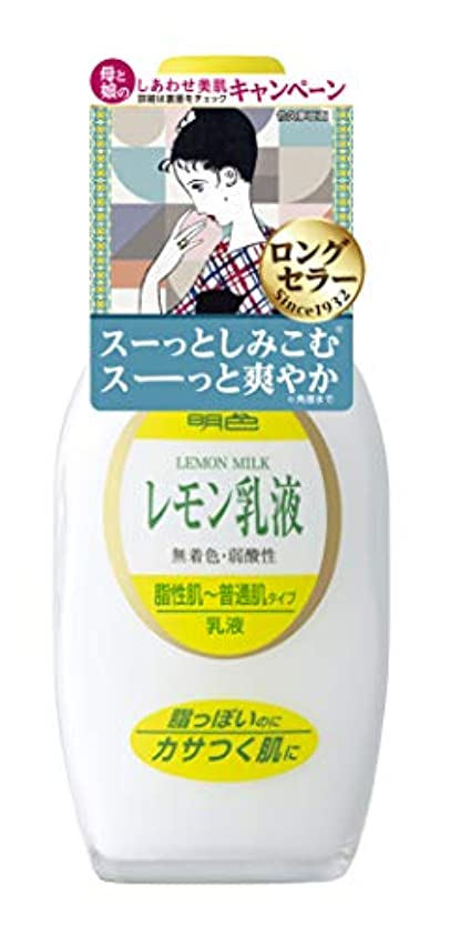 自我恐ろしいです伝統的明色シリーズ レモン乳液 158mL (日本製)