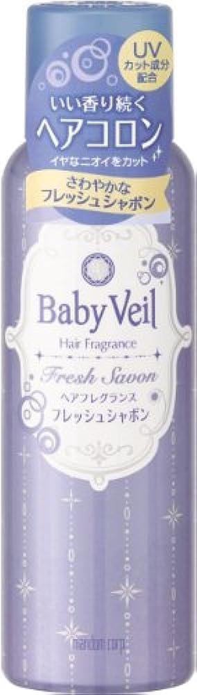 ソーセージ段階購入Baby Veil(ベビーベール) ヘアフレグランス フレッシュシャボン 80g