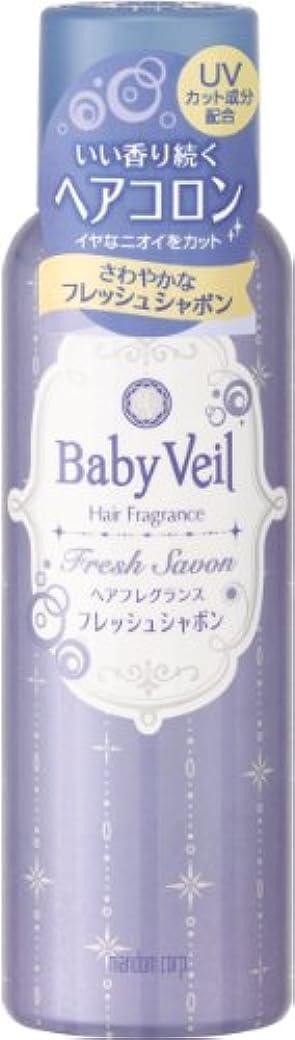 一杯余分なシリンダーBaby Veil(ベビーベール) ヘアフレグランス フレッシュシャボン 80g