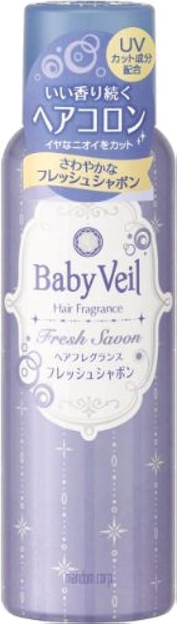 宿ジェット興味Baby Veil(ベビーベール) ヘアフレグランス フレッシュシャボン 80g