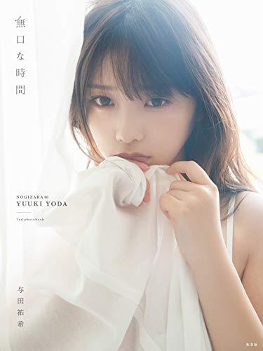 与田祐希2nd写真集 無口な時間