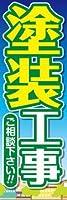 のぼり旗スタジオ のぼり旗 塗装工事009 通常サイズ H1800mm×W600mm