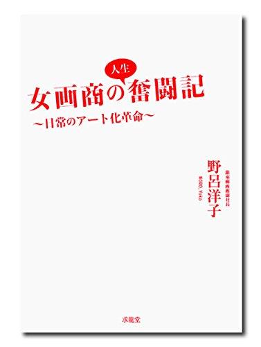 女画商の人生奮闘記~日常のアート化革命~
