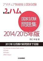 第2級ハム国家試験問題集 2014/2015年版: アマチュア無線技士国家試験