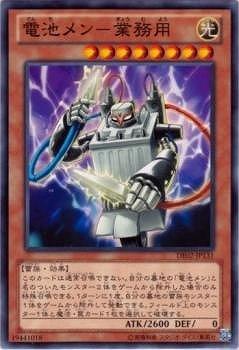 遊戯王/第8期/DE02-JP131 電池メン-業務用