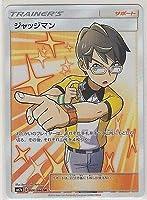 ポケモン カード サンムーン サンダクラップ スパークジャッジ 066/060 SR SM7a 日本語