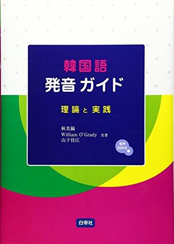 韓国語発音ガイド—理論と実践