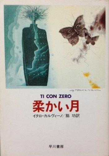 柔かい月 (ハヤカワ文庫 SF 436)の詳細を見る