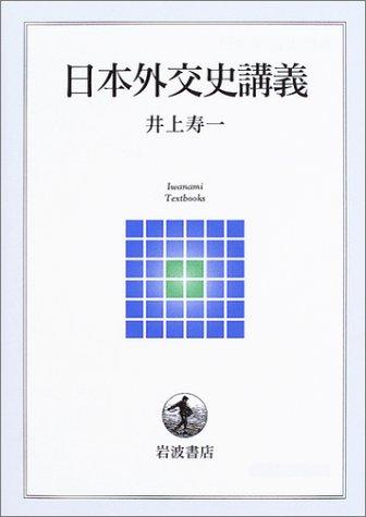 日本外交史講義 (岩波テキストブックス)の詳細を見る