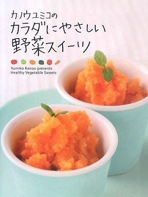 カノウユミコのカラダにやさしい野菜スイーツ