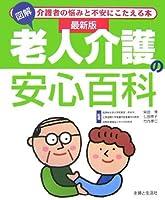 最新版 図解 老人介護の安心百科