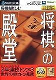 将棋の「殿堂」 (スリムパッケージ版)