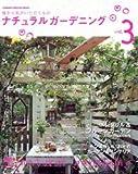 ナチュラルガーデニング―庭から私がいただくもの (Vol.3) (Gakken interior mook) 画像