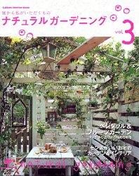 ナチュラルガーデニング—庭から私がいただくもの (Vol.3) (Gakken interior mook)