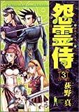 怨霊侍 3 (ヤングジャンプコミックス)