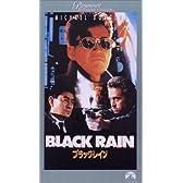 ブラック・レイン【字幕版】 [VHS]