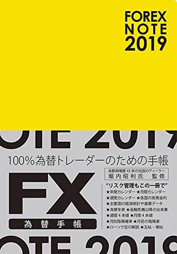 FOREX NOTE 2019 / 為替手帳 (黄)