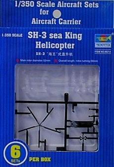 1/350 空母艦載機 SH-3H シーキングヘリコプター