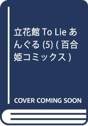 立花館To Lieあんぐる (5)