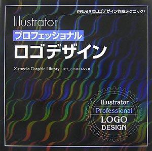 Illustratorプロフェッショナルロゴデザイン―作例から学ぶロゴデザイン作成テクニック! (X-media Graphic Library)の詳細を見る