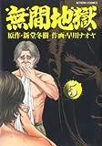 無間地獄 5 (アクションコミックス)