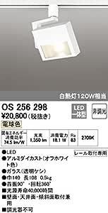 オーデリック スポットライト 【OS 256 298】 店舗・施設用照明 テクニカルライト 【OS256298】