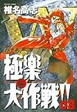 ワイド版 GS美神 極楽大作戦!! 8 (少年サンデーコミックスワイド版)