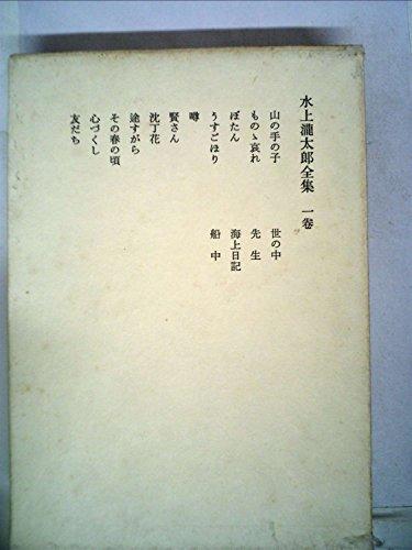 水上瀧太郎全集 1巻