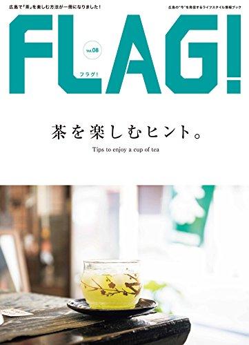 FLAG!08 &茶~茶を楽しむヒント。~