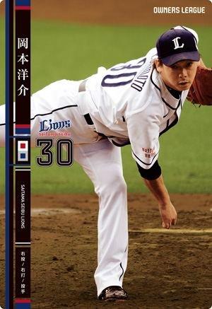 オーナーズリーグ17 黒カード 岡本洋介 埼玉西武ライオンズ