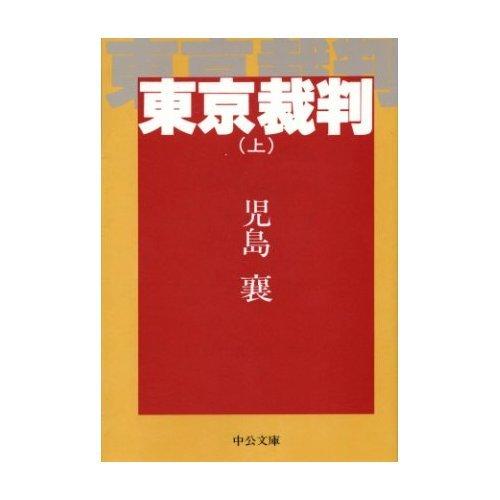 東京裁判 上 (中公文庫 M 6-3)