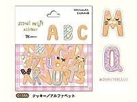 フレークシール モジモジステッカー mojimoji 第5弾 クーリア Q-lia 01385 クッキー / アルファベット