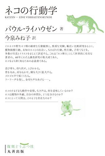 ネコの行動学の詳細を見る
