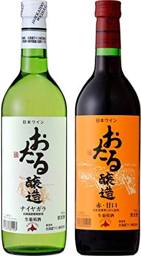 【北海道ワイン】ベストセラーワイン・おたるシリーズ2本セット...