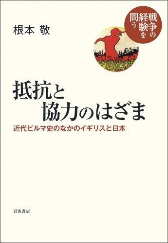 抵抗と協力のはざま――近代ビルマ史のなかのイギリスと日本 (シリーズ 戦争の経験を問う)の詳細を見る