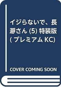イジらないで、長瀞さん(5)特装版 (プレミアムKC)