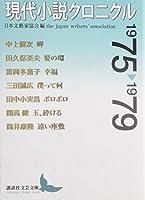 現代小説クロニクル 1975~1979 (講談社文芸文庫)