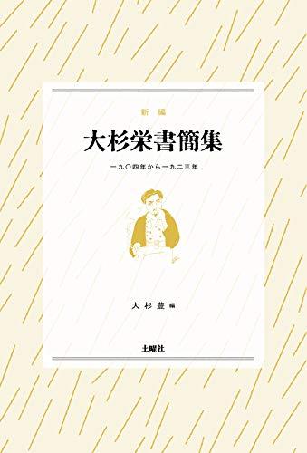 大杉栄書簡集の詳細を見る
