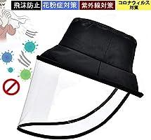 新型コロナウィルス 新型肺炎 コロナウィルス対策 サンバイザー ハット 漁師帽 飛沫防止 帽子
