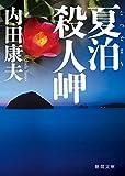 夏泊殺人岬: 〈新装版〉 (徳間文庫) 画像
