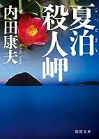 夏泊殺人岬: 〈新装版〉 (徳間文庫)
